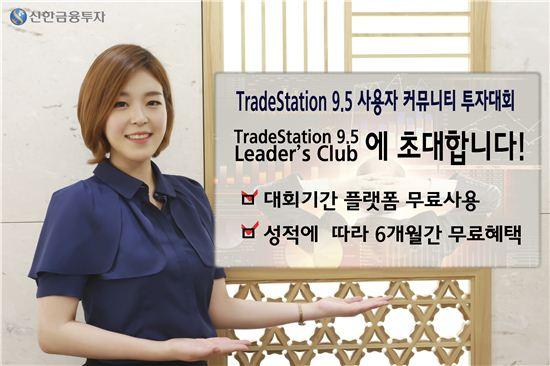 신한금융투자는 오는 10월1일부터 2015년 3월31일까지 트레이드스테이션 사용자를 위한 커뮤니티 형식의 투자대회인 '트레이드스테이션 리더스클럽(TradeStation Leader's Club·TLC)'을 개최한다.