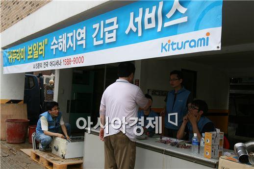 귀뚜라미보일러, 부산시 수해현장 긴급 서비스팀 파견