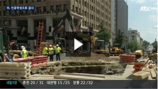 백악관 싱크홀[사진=JTBC 캡처]