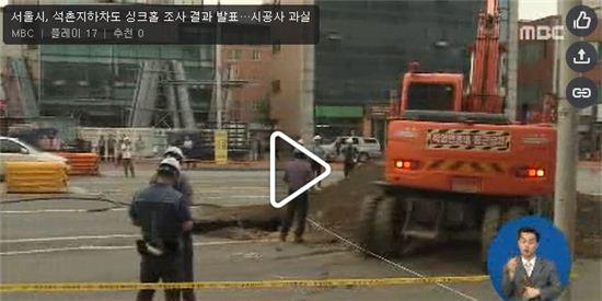 석촌동 싱크홀[사진=MBC 캡처]