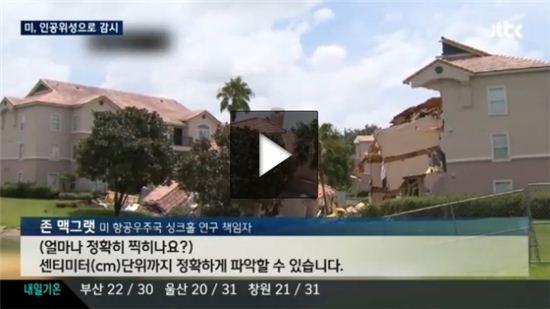 미 항공 우주국 , 인공위성으로 싱크홀 감시[사진=JTBC 캡처]