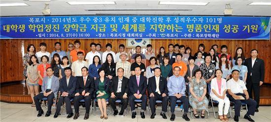 <박홍률 목포시장이 목포 출신 성적 우수 대학생 101명에게 200만원씩의 장학증서를 수여한 뒤 기념촬영을 하고 있다.>