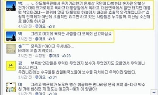 방송통신심의위원회 직원이 이산을 옹호하는 발언을 해 화제다.[사진=이산 페이스북]