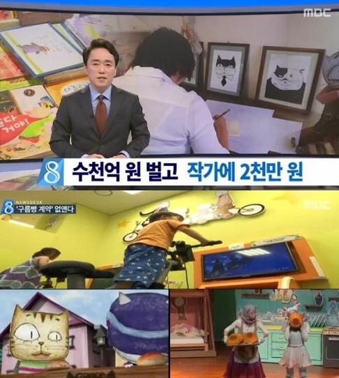 구름빵 작가, 매절계약 [사진=MBC 방송 캡처]