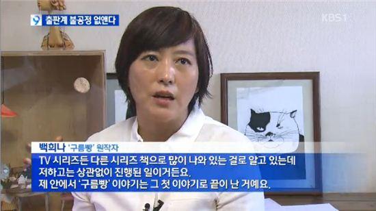 구름빵 작가 백희나[사진=KBS 캡처]
