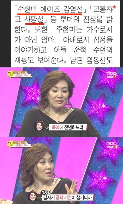주현미, 에이즈 감염설 [사진=MBC '별바라기' 방송 캡처]