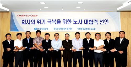 29일 서울 남영빌딩 본사에서 열린 '회사의 위기 극복을 위한 노사 대협력 선언' 행사 후 이만영 한진중공업 건설부문 대표(왼쪽 7번째)를 비롯한 임직원이 기념사진을 촬영하고 있다