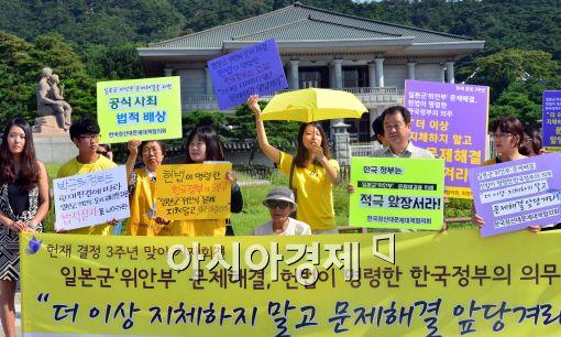[포토]정대협, 일본군 위안부 문제해결 촉구 기자회견