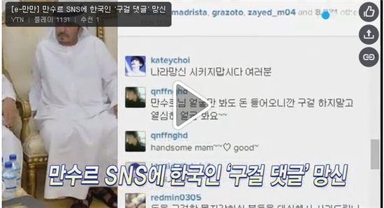 중동의 석유재벌 만수르의 SNS에 한국인들이 구걸댓글을 달아 논란이 일고 있다.[사진=YTN 캡처]