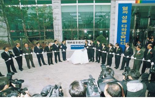 1997년 1월 열린 산업단지공단 창립기념 현판식.