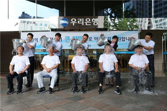 29일 우리은행 본점에서 전·현직 은행장 5명이 루게릭병 환자를 돕기 위한 아이스버킷챌린지 행사에 참여하고 있다. 왼쪽부터 이순우 행장, 이덕훈, 김진만, 황영기, 이종휘 전 행장.