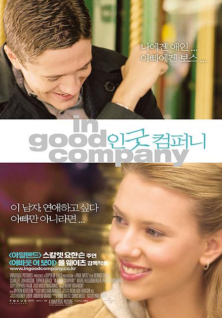 영화 '인 굿 컴퍼니' 포스터.