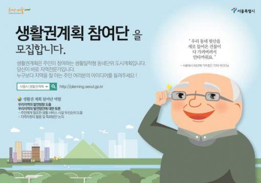 서울시, 생활권계획 참여단 1000명 모집