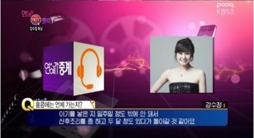 강수정이 득남 소식을 전했다.[사진=KBS 2TV '연예가중계' 방송 캡처]
