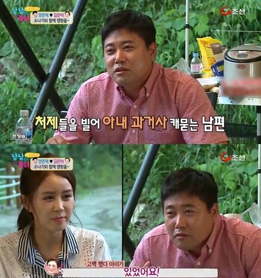 양준석과 김은아[사진=TV조선 '남남북녀' 방송 캡처]