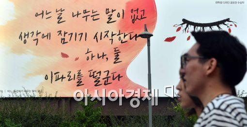 [포토]광화문 글판,'가을편' 게시