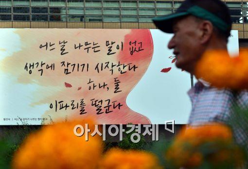 [포토]광화문 글판 가을편 게시
