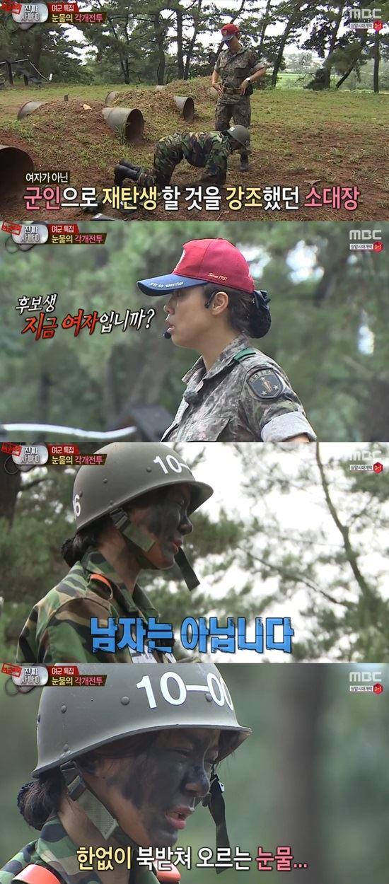 맹승지 /MBC '진짜사나이' 방송 캡처