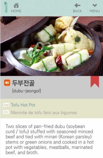 국제교류재단이 만든 한식소개 앱 중 개별 음식 소개 내용