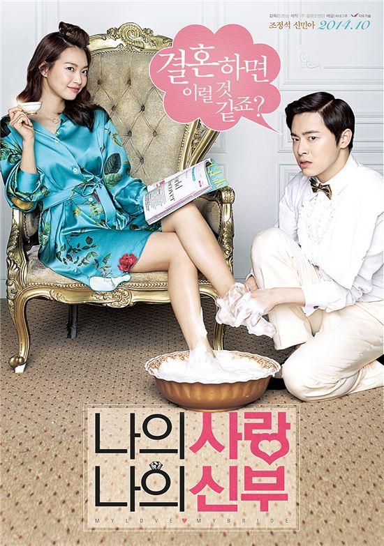오는 10월 개봉 예정 '나의 사랑 나의 신부'[사진='나의 사랑 나의 신부'영화 포스터]