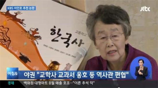 이인호 [사진=JTBC 캡처]
