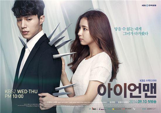 KBS2 수목드라마 '아이언맨'