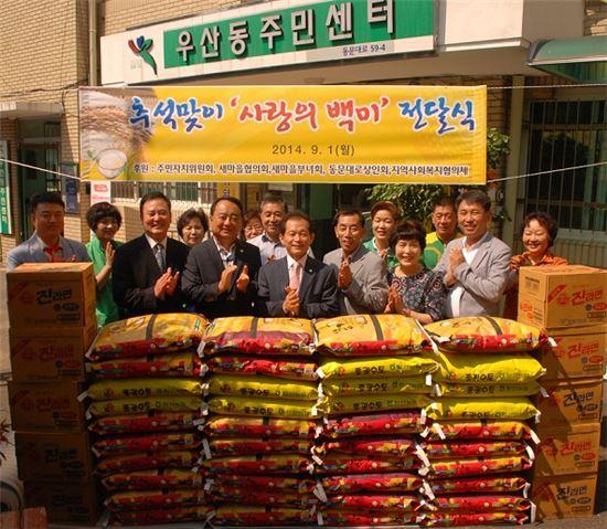 <광주 북구 우산동 주민자치위원회를 비롯한 단체들이 추석을 앞두고 쌀과 라면을 어려운 이웃에게 전달했다.>