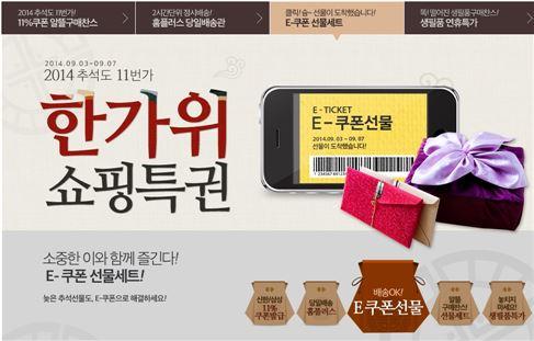 11번가, '한가위 쇼핑특권-e쿠폰 선물전' 진행
