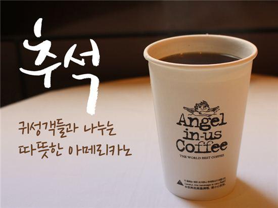 엔젤리너스커피가 귀성객들을 위한 '무료 커피 시음회'를 진행한다.