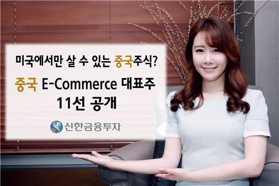 신한금융투자가 중국 주식인데도 미국에서만 매매할 수 있는 '중국 E-Commerce 대표주 11선'을 홈페이지(www.shinhaninvest.com)를 통해 공개했다고 3일 밝혔다.
