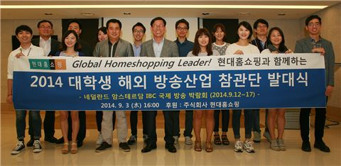 현대홈쇼핑은 3일 서울 천호동 사옥에 최종 선발된 대학생 10명을 초청해 프로그램 오리엔테이션 및 발대식을 진행했다. 임대규 현대홈쇼핑 관리담당 상무(앞줄 왼쪽부터 네번째)와 구한승 현대홈쇼핑 방송사업부장(앞줄 왼쪽부터 다섯번째)를 비롯한 임직원들과 프로그램에 선발된 10명의 대학생들이 기념사진을 촬영하고 있다.