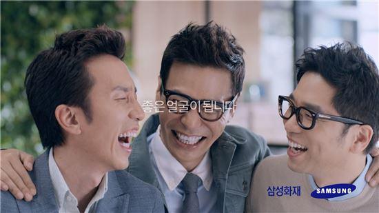 삼성화재를 만나면 '좋은 얼굴이 됩니다' 광고 캠페인.