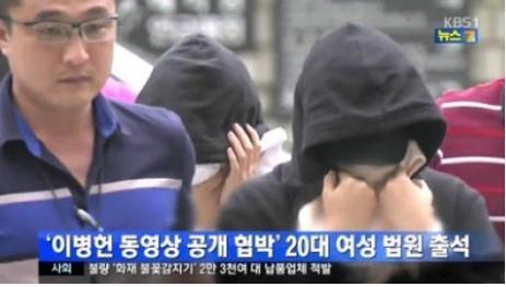 이병헌 협박 20대 여성[사진=KBS뉴스 방송캡처]