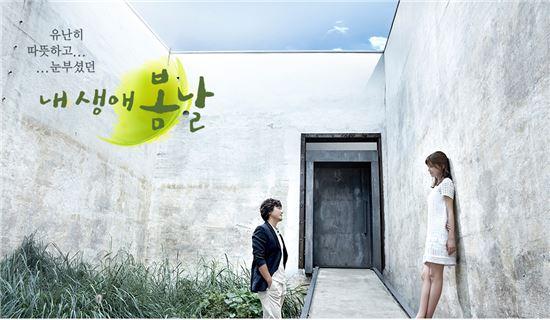 '내생에봄날' 이미지 /MBC 제공