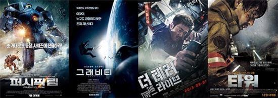 '퍼시픽림' '그래비티' 더 테러‥' '타워' 포스터