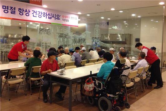 롯데마트가 추석연휴 기간 동안 독거노인 350여 명을 초청해 무료 점심을 제공한다. 사진은 지난해 추석 독거노인에게 무료로 점심을 제공하는 모습.