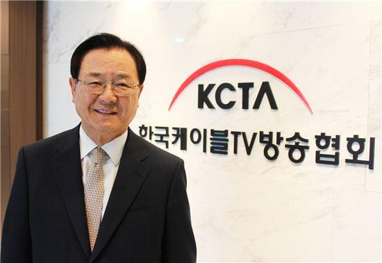 ▲양휘부 한국케이블TV방송협회장
