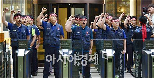 [포토]임영록 KB회장 출근 저지 투쟁
