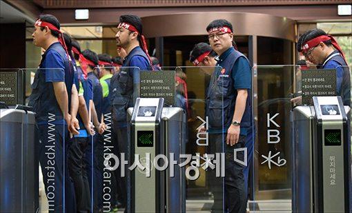 [포토]임영록 회장 출근 저지 투쟁