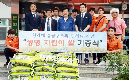 청암대 응급구조학과는 5일 순천시청에서 '생명지킴이 쌀' 기증식을 가졌다.