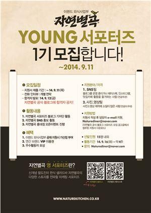 이랜드 자연별곡이 영(YOUNG) 서포터즈 1기를 모집한다.