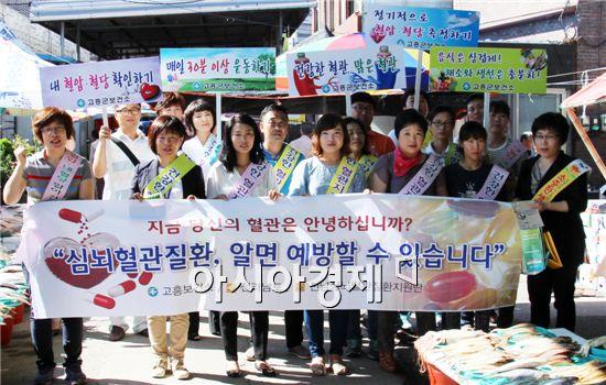 고흥군은 5일 과역시장 일원에서 지역주민을 대상으로 심뇌혈관질환 예방관리 캠페인을 실시했다.