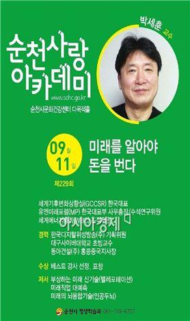 박세훈 교수