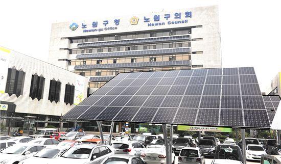 노원구청사 태양광 발전소
