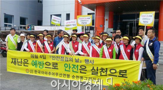 순천시는 민족 최대의 명절인 추석을 맞아  지난 4일  '안전점검의 날 캠페인'을 순천 아랫장에서 전개했다