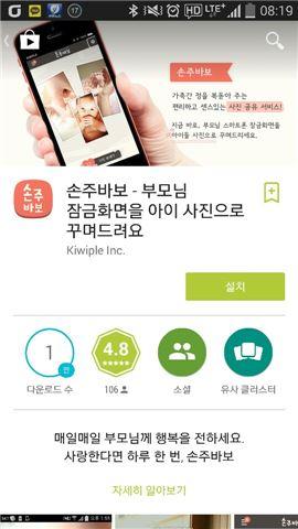 손주바보 애플리케이션