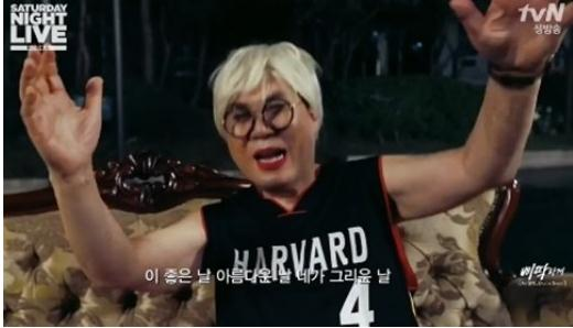 SNL 조영남 지드래곤 패러디[사진출처 = tvN 방송 캡처]