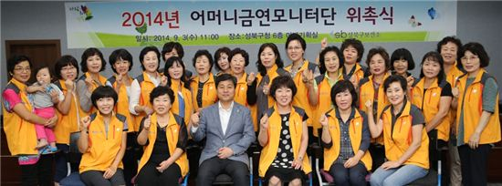 성북구 어머니금연모니터단 위촉식