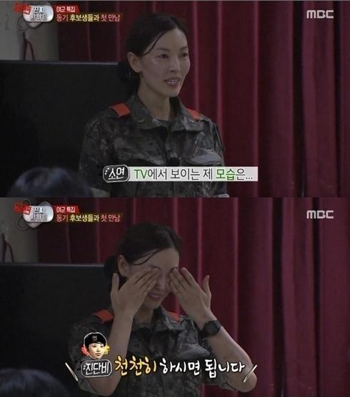 김소연 눈물[사진출처=MBC '진짜사나이' 캡처]