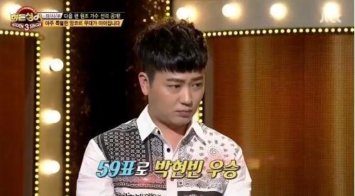 박현빈 히든싱어 우승[사진출처 = JTBC '히든싱어3' 캡처]